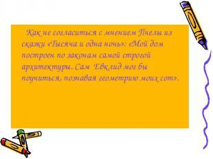 Как не согласиться с мнением Пчелы из сказки «Тысяча и одна ночь»: «Мой дом пост