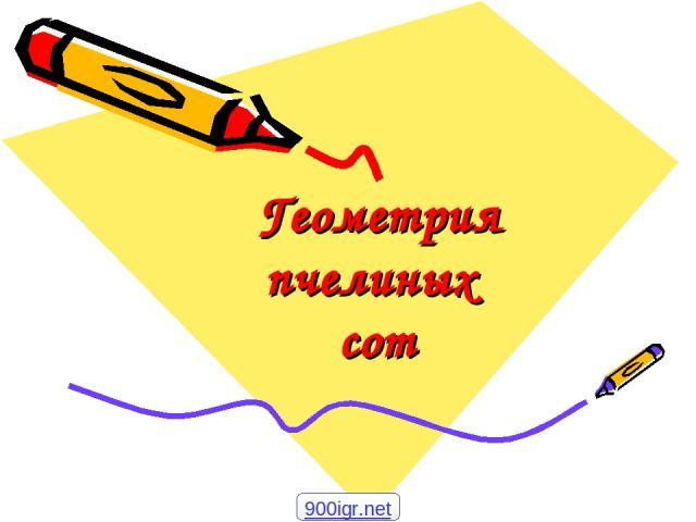 Геометрия пчелиных сот 900igr.net