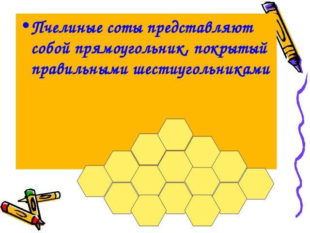 Пчелиные соты представляют собой прямоугольник, покрытый правильными шестиугольниками