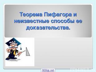 Теорема Пифагора и неизвестные способы ее доказательства. 900igr.net