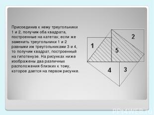 Присоединив к нему треугольники 1 и 2, получим оба квадрата, построенные на кате