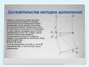 Доказательства методом дополнения Наряду с доказательствами методом сложения мож