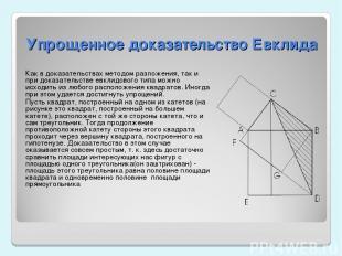 Упрощенное доказательство Евклида Как в доказательствах методом разложения, так