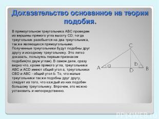 Доказательство основанное на теории подобия. В прямоугольном треугольника АВС пр