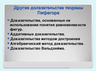Другие доказательства теоремы Пифагора Доказательства, основанные на использован