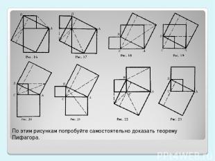 По этим рисункам попробуйте самостоятельно доказать теорему Пифагора.