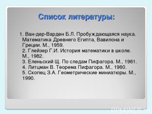 Список литературы: 1. Ван-дер-Варден Б.Л. Пробуждающаяся наука. Математика Древн