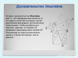 Доказательство Эпштейна Начнем с доказательства Эпштейна (рис.1) ; его преимущес
