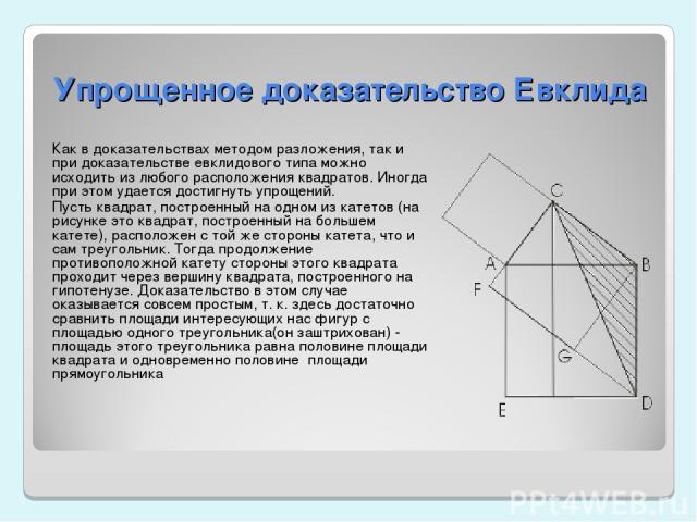Упрощенное доказательство Евклида Как в доказательствах методом разложения, так и при доказательстве евклидового типа можно исходить из любого расположения квадратов. Иногда при этом удается достигнуть упрощений. Пусть квадрат, построенный на одном …