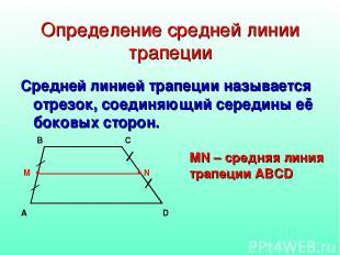 Определение средней линии трапеции Средней линией трапеции называется отрезок, с