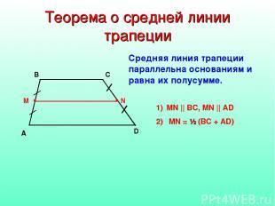Теорема о средней линии трапеции A D B C MN || BC, MN || AD MN = ½ (BC + AD) Сре