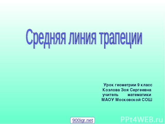 Урок геометрии 9 класс Козлова Зоя Сергеевна учитель математики МАОУ Московской СОШ 900igr.net