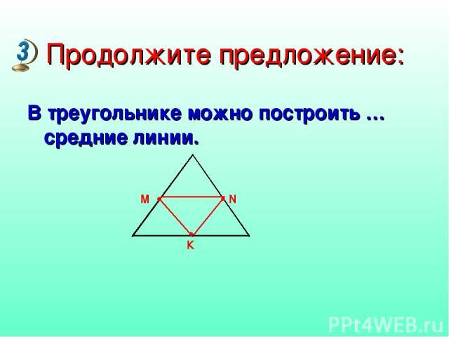 Продолжите предложение: В треугольнике можно построить … средние линии.