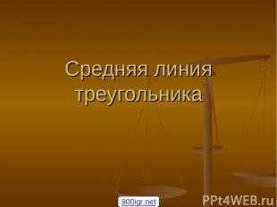 Средняя линия треугольника 900igr.net