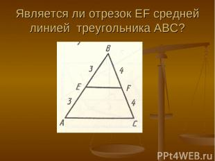 Является ли отрезок EF средней линией треугольника АВС?