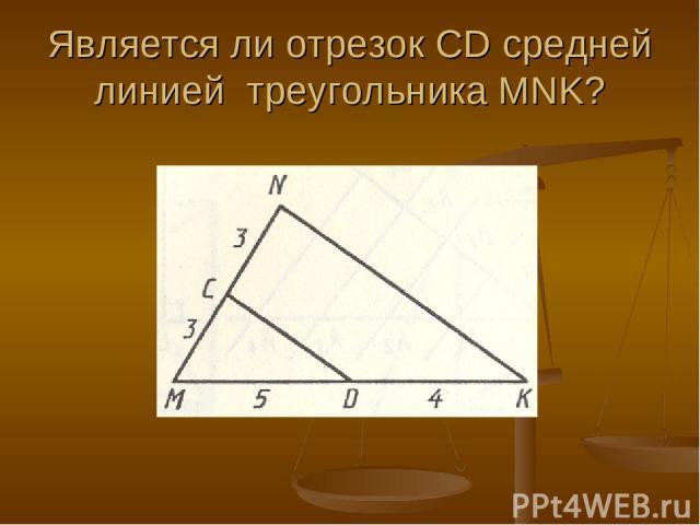 Является ли отрезок CD средней линией треугольника MNK?