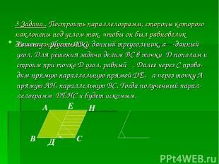 3 Задача.. Построить параллелограмм, стороны которого наклонены под углом так, ч