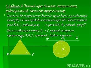4 Задача. В данный круг вписать треугольник, равноугольный данному треугольнику.