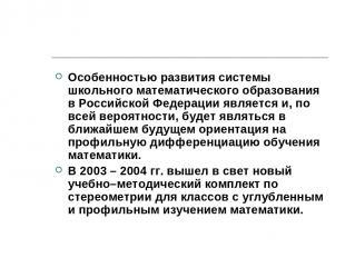 Особенностью развития системы школьного математического образования в Российской