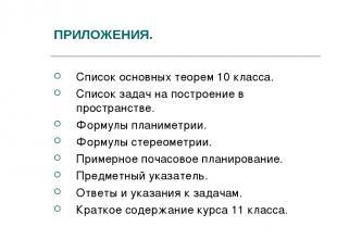 ПРИЛОЖЕНИЯ. Список основных теорем 10 класса. Список задач на построение в прост