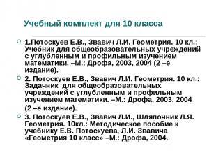 Учебный комплект для 10 класса 1.Потоскуев Е.В., Звавич Л.И. Геометрия. 10 кл.: