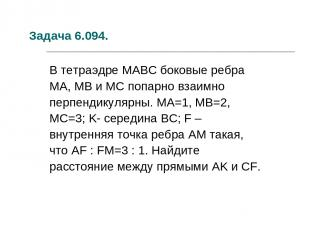Задача 6.094. В тетраэдре MABC боковые ребра MA, MB и MC попарно взаимно перпенд