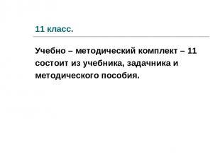 11 класс. Учебно – методический комплект – 11 состоит из учебника, задачника и м