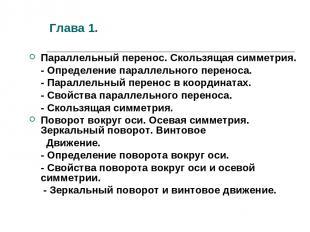Глава 1. Параллельный перенос. Скользящая симметрия. - Определение параллельного