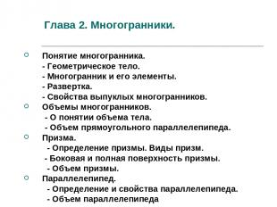 Глава 2. Многогранники. Понятие многогранника. - Геометрическое тело. - Многогра