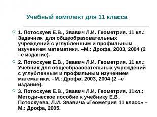 Учебный комплект для 11 класса 1. Потоскуев Е.В., Звавич Л.И. Геометрия. 11 кл.: