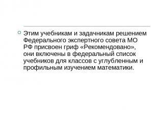 Этим учебникам и задачникам решением Федерального экспертного совета МО РФ присв