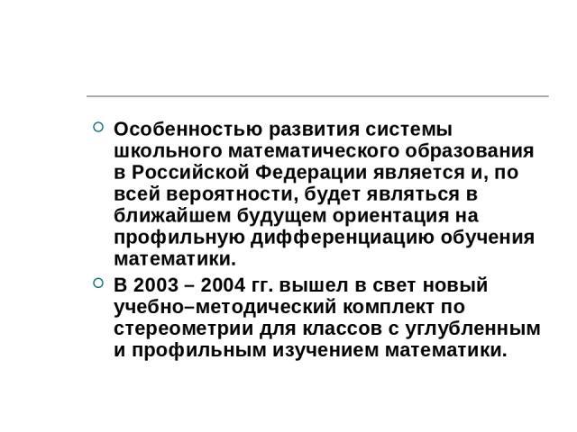 Особенностью развития системы школьного математического образования в Российской Федерации является и, по всей вероятности, будет являться в ближайшем будущем ориентация на профильную дифференциацию обучения математики. В 2003 – 2004 гг. вышел в све…