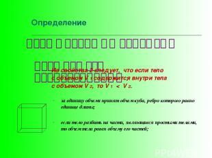 за единицу объема принят объем куба, ребро которого равно единице длины; если те