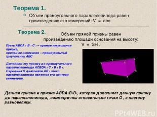 Теорема1. Объем прямоугольного параллелепипеда равен произведению его измерений