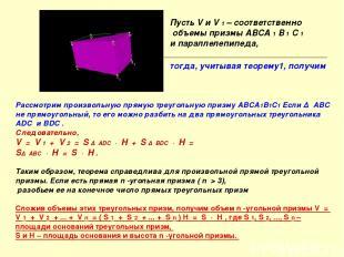 Рассмотрим произвольную прямую треугольную призму ABCA1B1C1 Если Δ ABC не прямо