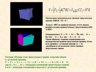 Рассмотрим произвольную прямую треугольную призму ABCA 1 B 1 C 1 Если Δ ABC не