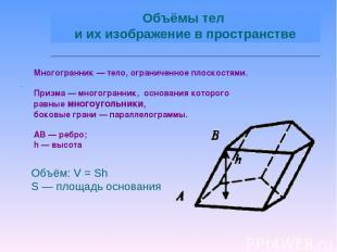 . Объём: V = Sh S — площадь основания Многогранник — тело, ограниченное плоскост