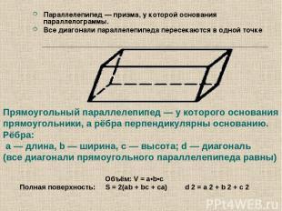 Параллелепипед — призма, у которой основания параллелограммы. Все диагонали пара