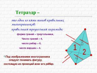 Тетраэдр – это один из пяти типов правильных многогранников; правильная треуголь