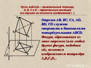 Отрезки AB, BC, CA, AD, BD, CD служат сторонами и диагоналями четырёхугольника A