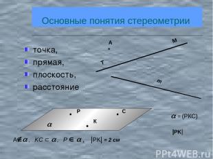 Основные понятия стереометрии точка, прямая, плоскость, расстояние = (РКС)  PK 