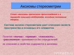Аксиомы стереометрии Слово «аксиома» греческого происхождения и в переводе означ