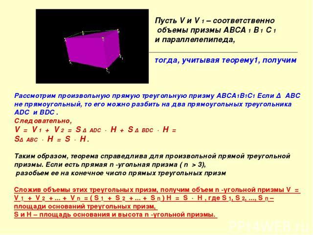 Рассмотрим произвольную прямую треугольную призму ABCA1B1C1 Если Δ ABC не прямоугольный, то его можно разбить на два прямоугольных треугольника ADC и BDC . Следовательно, V = V 1 + V 2 = S Δ ADC · H + S Δ BDC · H = SΔ ABC · H =…