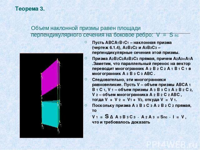 Объем наклонной призмы равен площади перпендикулярного сечения на боковое ребро: V = S пс  Пусть ABCA1B1C1 – наклонная призма (чертеж6.1.4), A2B2C2 и A3B3C3 – перпендикулярные сечения этой призмы. Призма A2B2C2A3B3C3 прямая, причем A2A3=A1A .Зам…