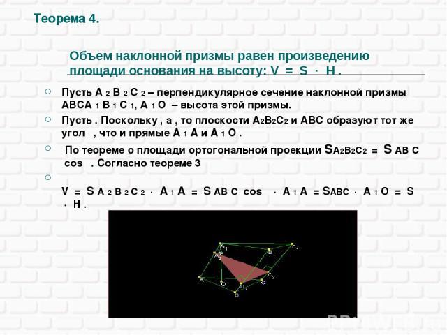 Объем наклонной призмы равен произведению площади основания на высоту: V = S · H . Пусть A 2 B 2 C 2 – перпендикулярное сечение наклонной призмы ABCA 1 B 1 C 1, A 1 O – высота этой призмы. Пусть . Поскольку , а , то плоскости A2B2C2 и ABC обр…