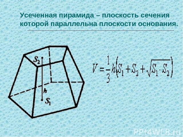 Усеченная пирамида – плоскость сечения которой параллельна плоскости основания.