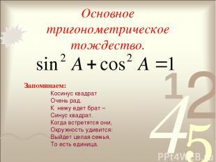 Основное тригонометрическое тождество. Запоминаем: Косинус квадрат Очень рад. К