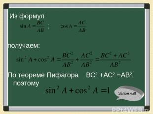 Из формул ; получаем: По теореме Пифагора ВС2 +АС2 =АВ2, поэтому Запомни!!!