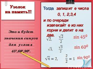Узелок на память!!! Тогда запишите числа 0, 1, 2,3,4 и по очереди извлекайте из