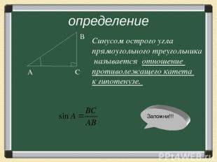 определение А С В Синусом острого угла прямоугольного треугольника называется от